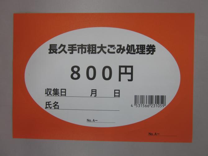 長久手市粗大ごみ処理券800円の写真